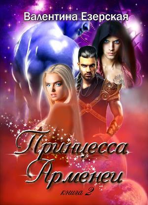 Принцесса Арменеи. Книга вторая. Идеальный треугольник-2