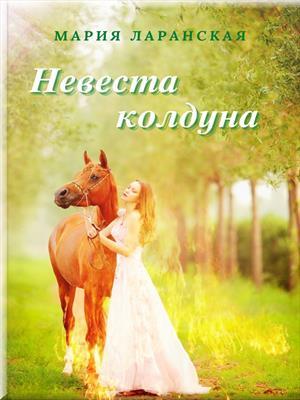 Невеста колдуна