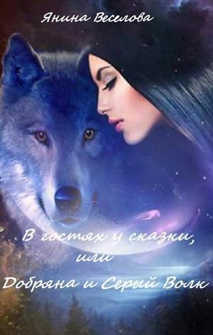 В гостях у сказки, или Добряна и Серый Волк