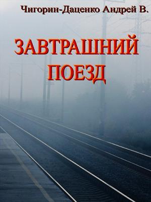 Завтрашний поезд
