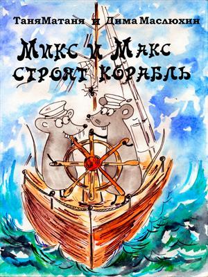 Микс и Макс строят корабль