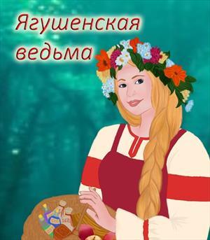 Ягушенская ведьма