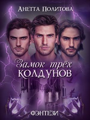Замок трех КОЛДУНОВ, 18+