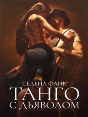 Танго с Дьяволом