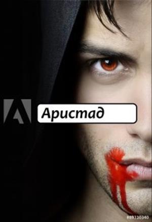 Аристад...