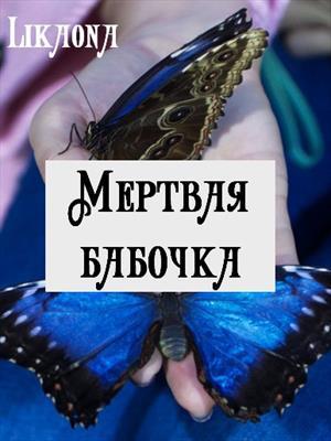Мертвая бабочка