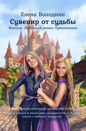 ОМУМ. Книга 1. Сувенир от судьбы