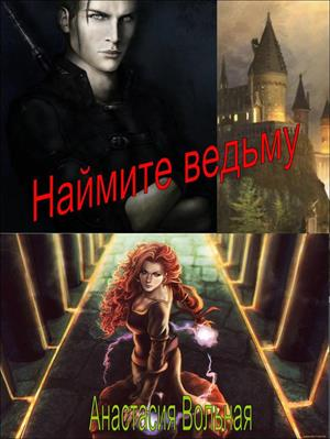 Наймите ведьму!