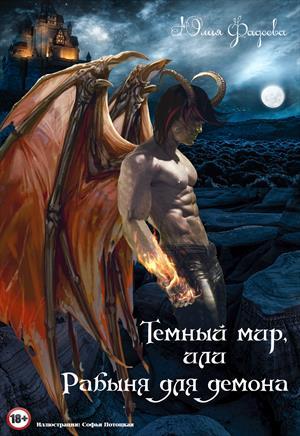 Темный мир, или рабыня для демона(БЕСПЛАТНО!!!)