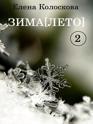 Просто наступила зима (том 2)