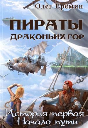 Пираты Драконьих гор. История первая. Начало пути.