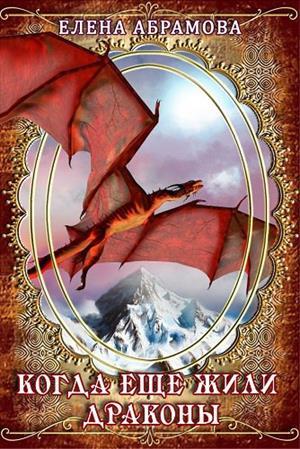 Когда ещё жили драконы...