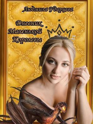 Дневник Маленькой королевы