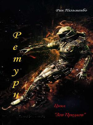 """Ретурн (Цикл """"Зов Предков"""")"""