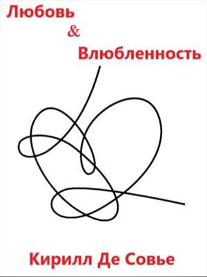 Любовь&Влюбленность