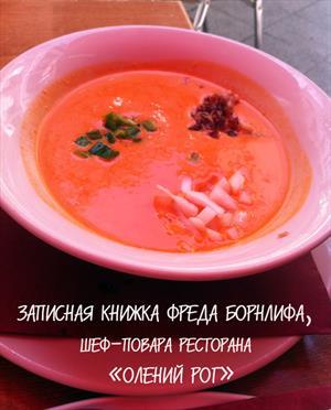 Записная книжка Ф. Борнлифа, шеф-повара ресторана