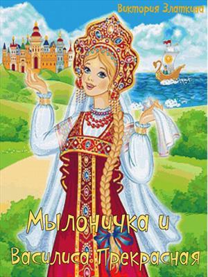 Мылоничка и Василиса Прекрасная