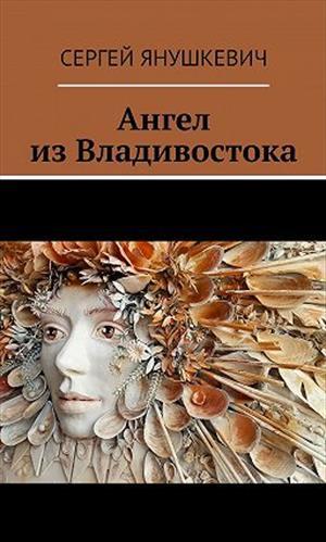 Ангел из Владивостока
