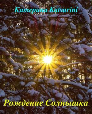 Рождество Солнышка