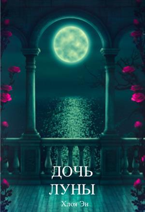 Дочь луны