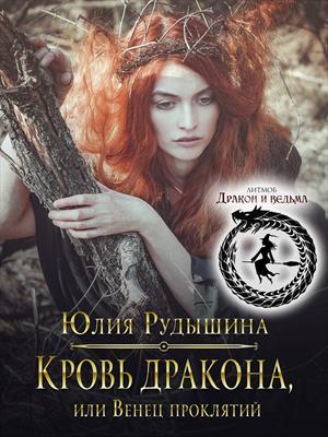Кровь дракона, или Венец проклятий - Юлия Рудышина