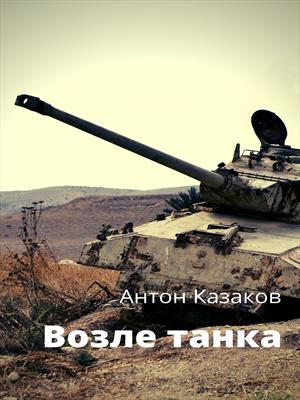 Возле танка