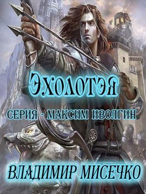 Эхолотэя. Книга 6.