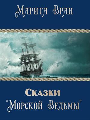Сказки Морской ведьмы