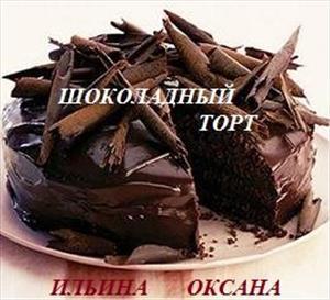 Шоколадный торт, или Счастье на троих