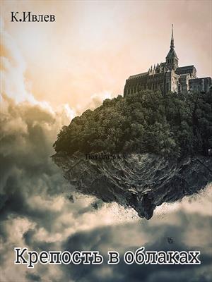 Крепость в облаках