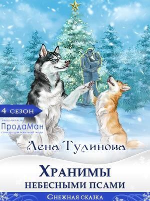 Хранимы небесными псами