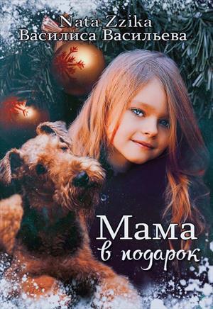 Мама в подарок