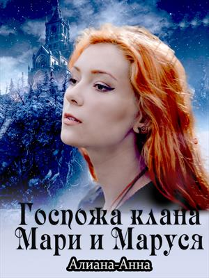 Госпожа клана Мэри и Маруся