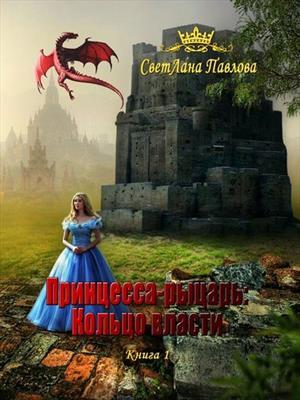 «Принцесса-рыцарь: Кольцо власти». Книга 1.