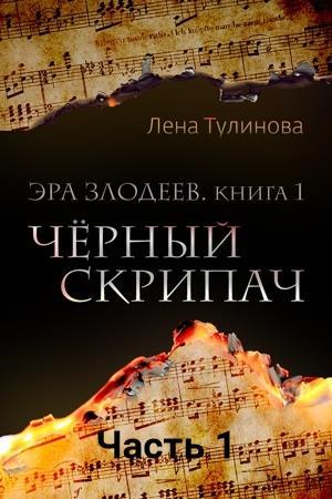 Чёрный скрипач, книга 1