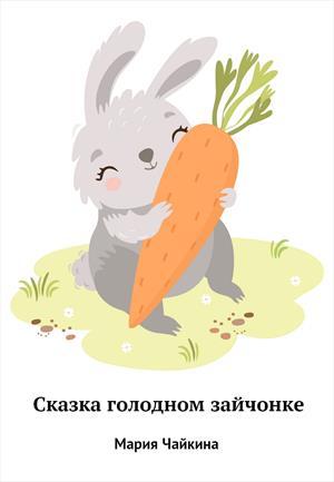 Сказка о голодном зайчонке
