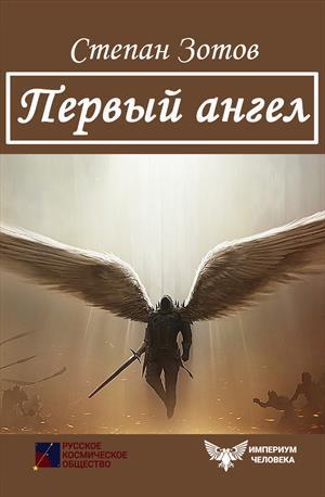 """""""Первый Ангел"""""""