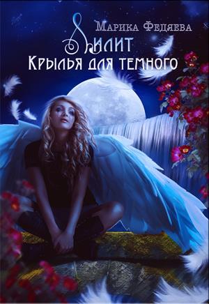 Лилит. Ангел-хранитель для демона
