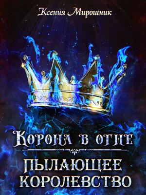 Корона в огне. Пылающее королевство