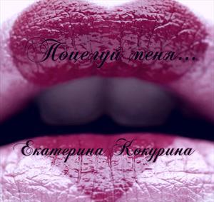 Поцелуй меня...