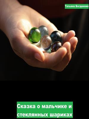 Сказка о мальчике и стеклянных шариках