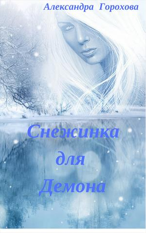 Снежинка для демона