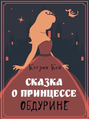 Сказка о принцессе Обдурине