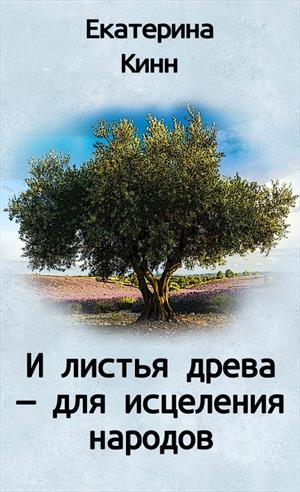 И листья древа - для исцеления народов