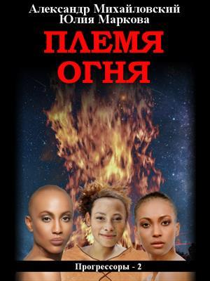 Племя Огня