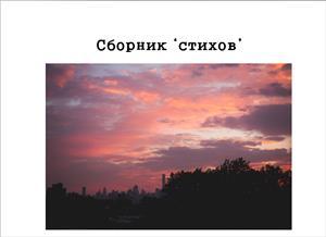 Сборник 'стихов'1