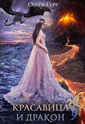 Красавица и Дракон I