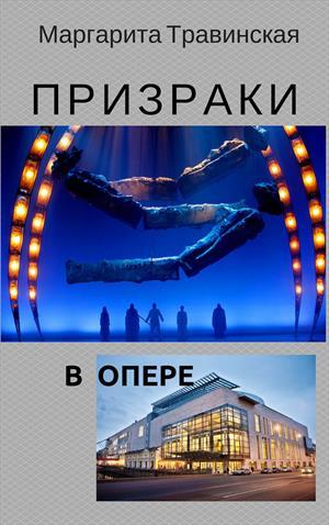 Призраки в опере