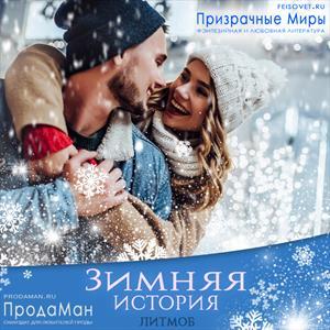 Серия «Зимние истории». Сезон 1