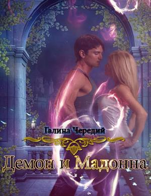Демон и Мадонна